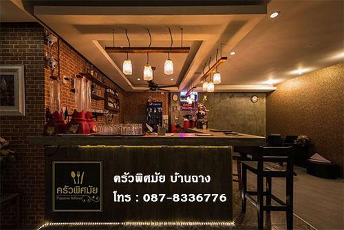 ร้านอาหารบรรยากาศดี,อาหารไทย,ร้านอาหารราคาถูก